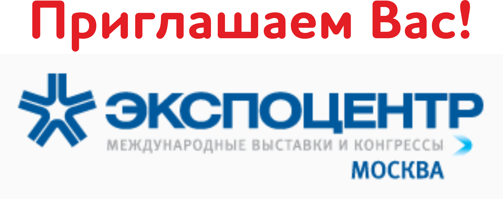 Экспоцентр.png